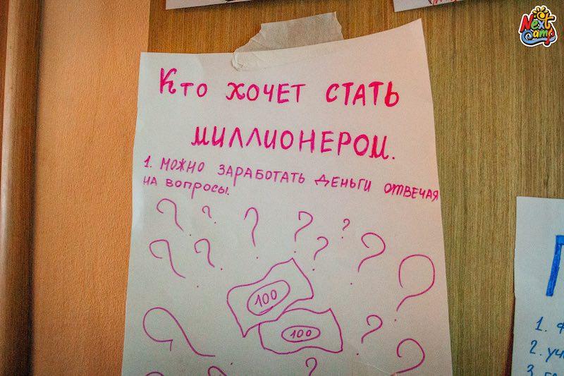 Лагерь в Пушкино фото